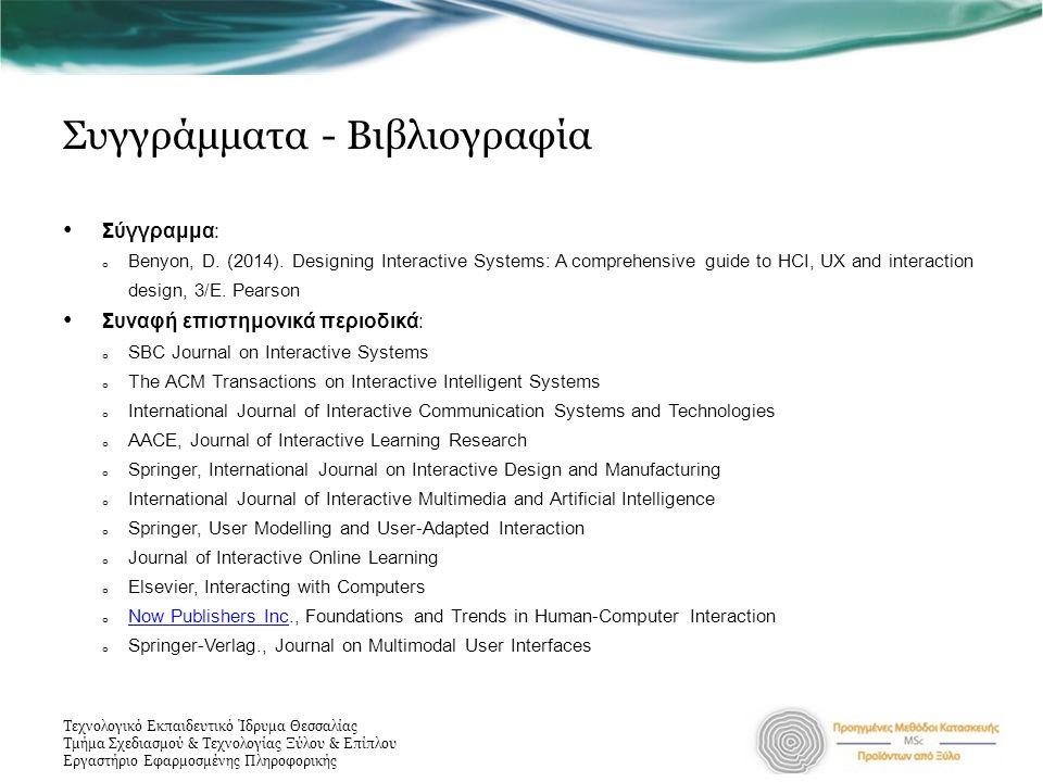 Τεχνολογικό Εκπαιδευτικό Ίδρυμα Θεσσαλίας Τμήμα Σχεδιασμού & Τεχνολογίας Ξύλου & Επίπλου Εργαστήριο Εφαρμοσμένης Πληροφορικής Συγγράμματα - Βιβλιογραφ