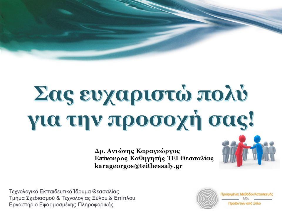 Δρ. Aντώνης Καραγεώργος Επίκουρος Καθηγητής ΤΕΙ Θεσσαλίας karageorgos@teithessaly.gr