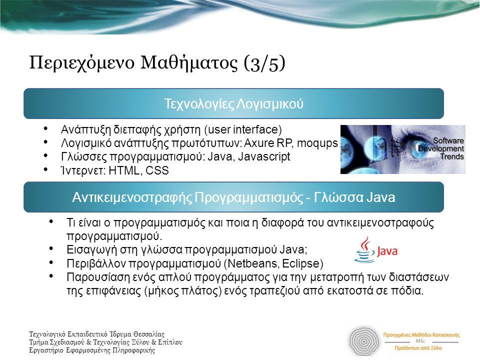 Τεχνολογικό Εκπαιδευτικό Ίδρυμα Θεσσαλίας Τμήμα Σχεδιασμού & Τεχνολογίας Ξύλου & Επίπλου Εργαστήριο Εφαρμοσμένης Πληροφορικής Περιεχόμενο Μαθήματος (3