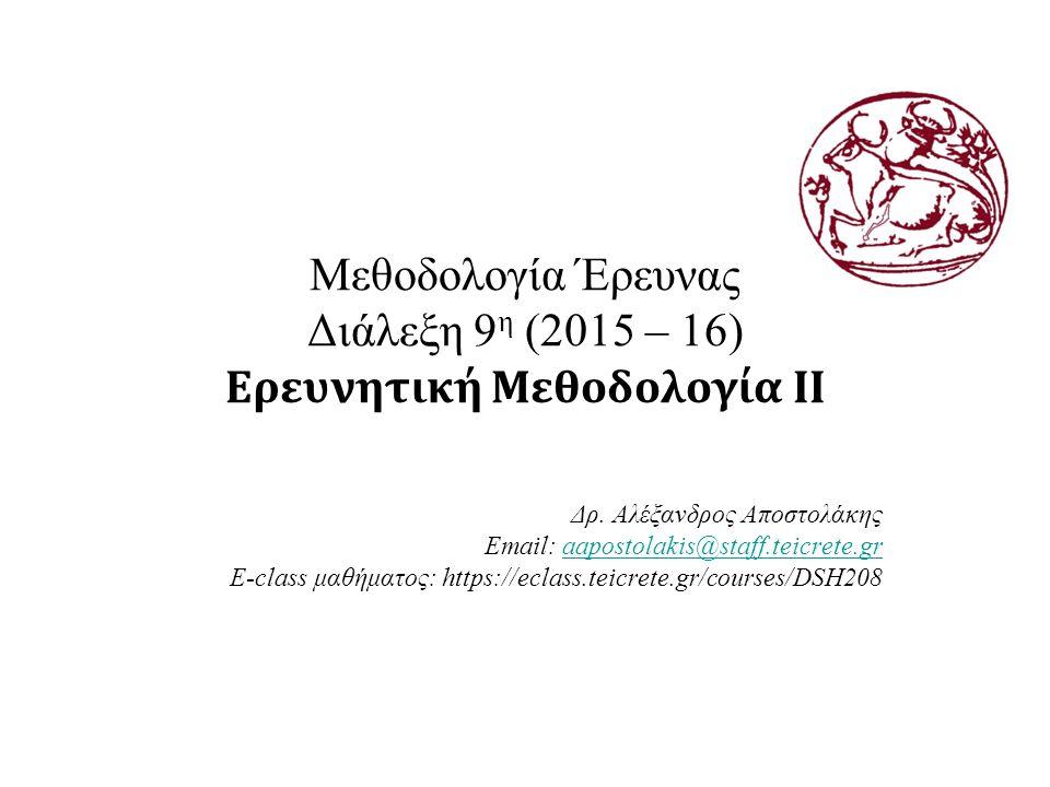 Μεθοδολογία Έρευνας Διάλεξη 9 η (2015 – 16) Ερευνητική Μεθοδολογία ΙΙ Δρ.