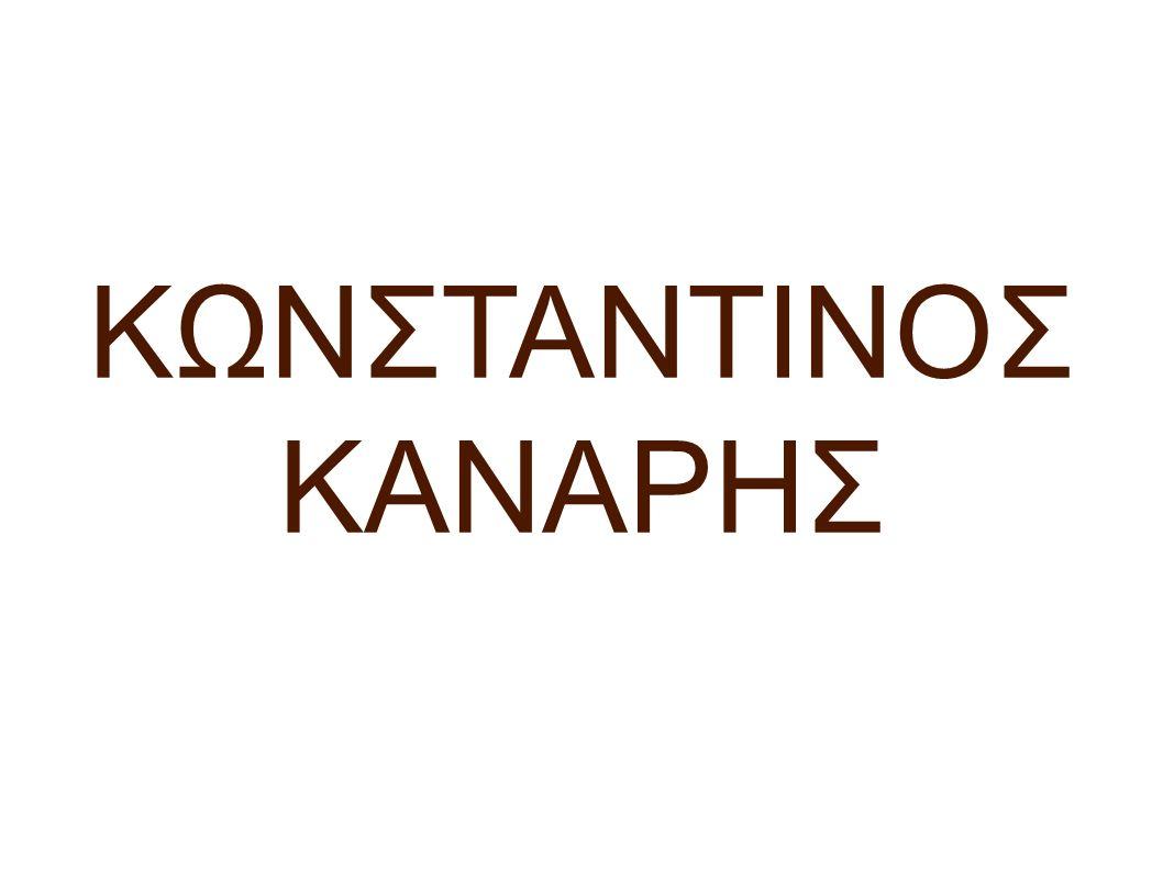 ΚΩΝΣΤΑΝΤΙΝΟΣ ΚΑΝΑΡΗΣ