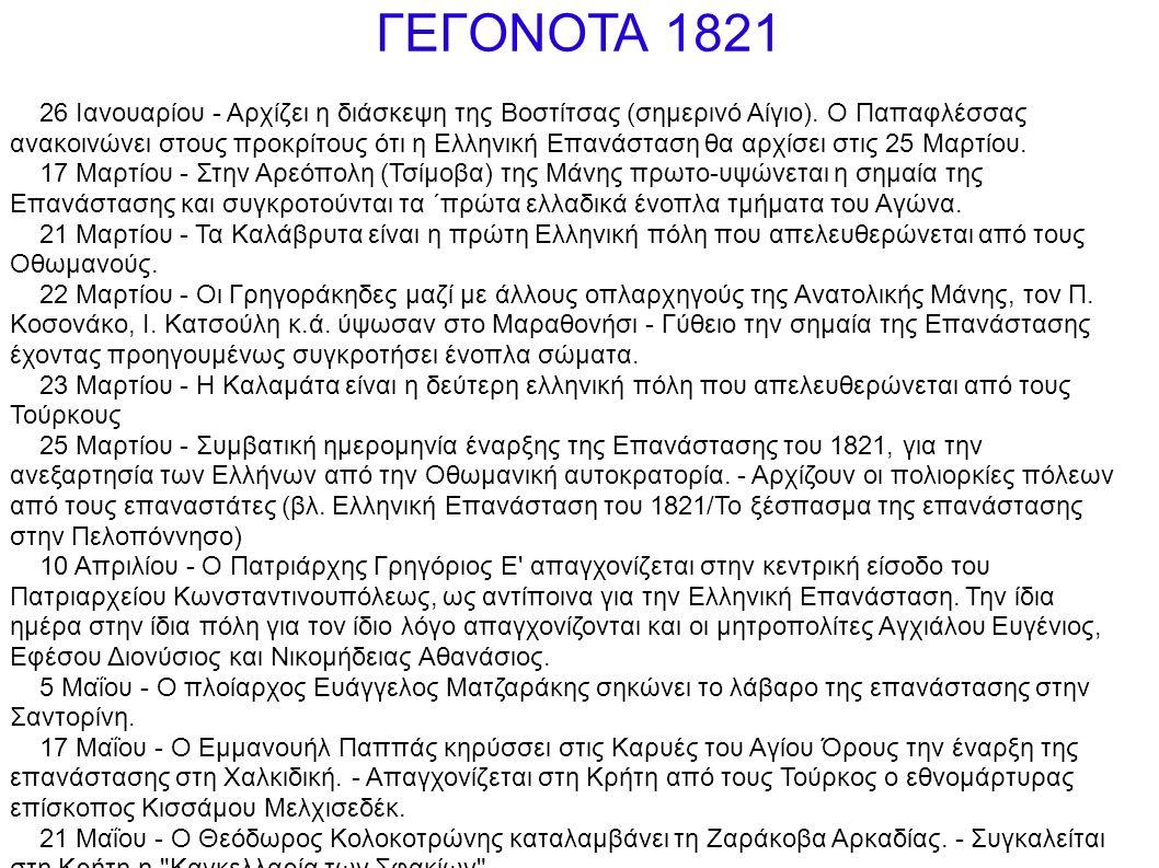 ΓΕΓΟΝΟΤΑ 1821 26 Ιανουαρίου - Αρχίζει η διάσκεψη της Βοστίτσας (σημερινό Αίγιο).