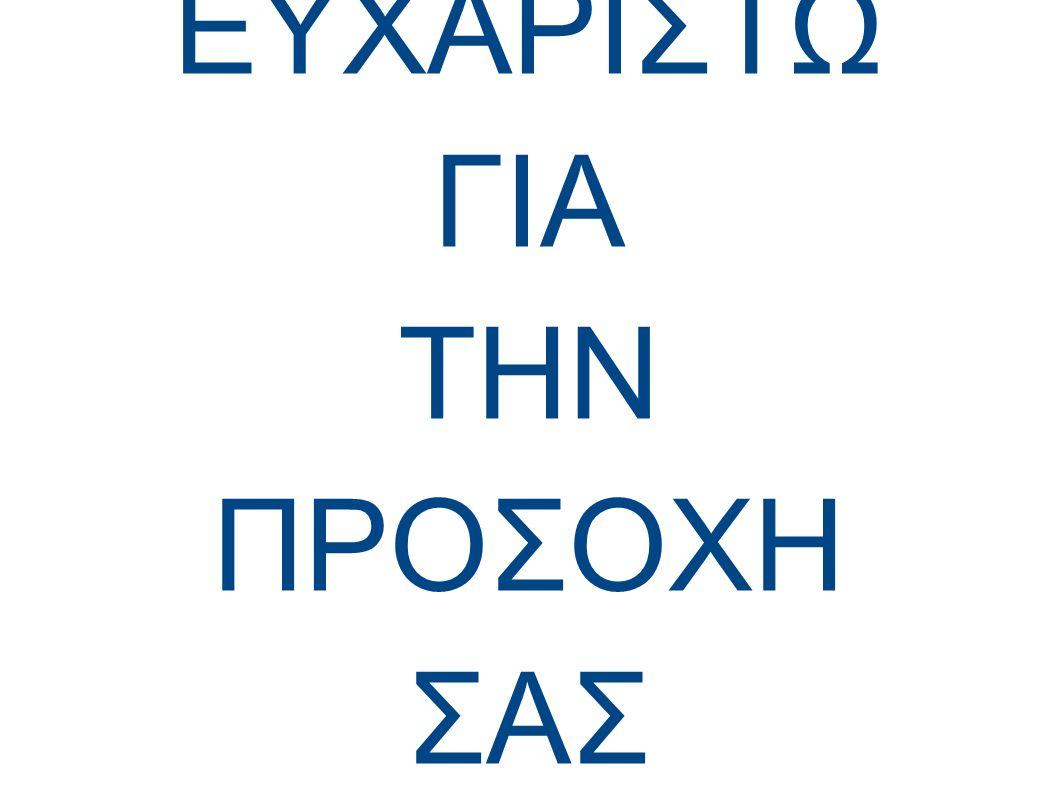 EYXAΡΙΣΤΩ ΓΙΑ ΤΗΝ ΠΡΟΣΟΧΗ ΣΑΣ