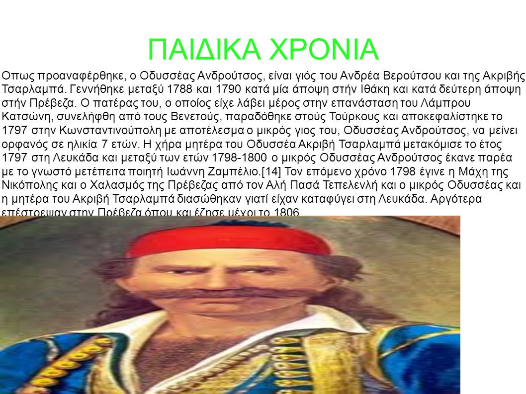 ΠΑΙΔΙΚΑ ΧΡΟΝΙΑ Οπως προαναφέρθηκε, ο Οδυσσέας Ανδρούτσος, είναι γιός του Ανδρέα Βερούτσου και της Ακριβής Τσαρλαμπά.
