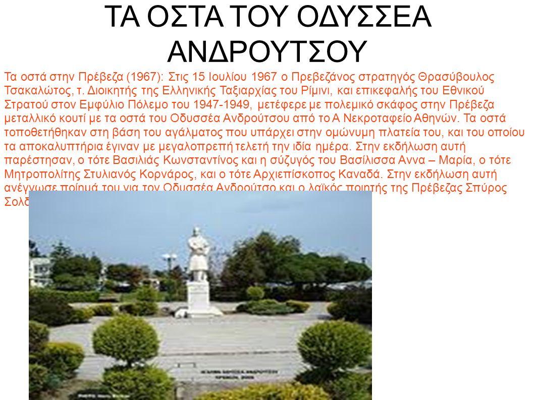 ΤΑ ΟΣΤΑ ΤΟΥ ΟΔΥΣΣΕΑ ΑΝΔΡΟΥΤΣΟΥ Τα οστά στην Πρέβεζα (1967): Στις 15 Ιουλίου 1967 ο Πρεβεζάνος στρατηγός Θρασύβουλος Τσακαλώτος, τ.