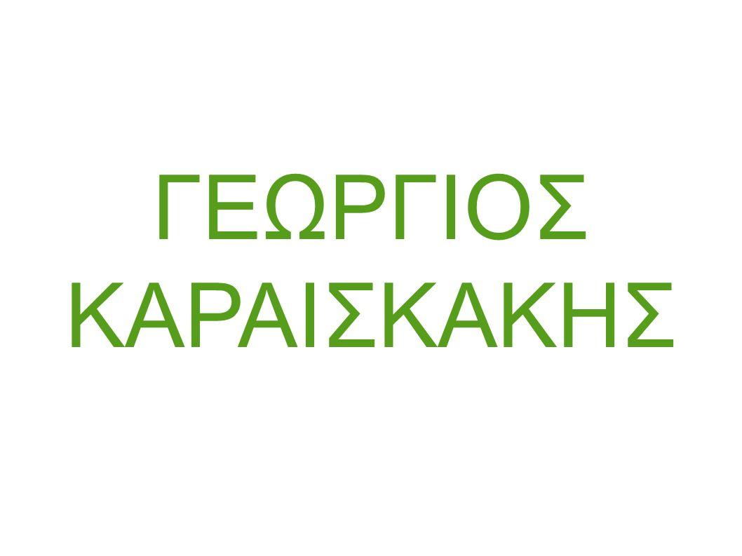 ΓΕΩΡΓΙΟΣ ΚΑΡΑΙΣΚΑΚΗΣ