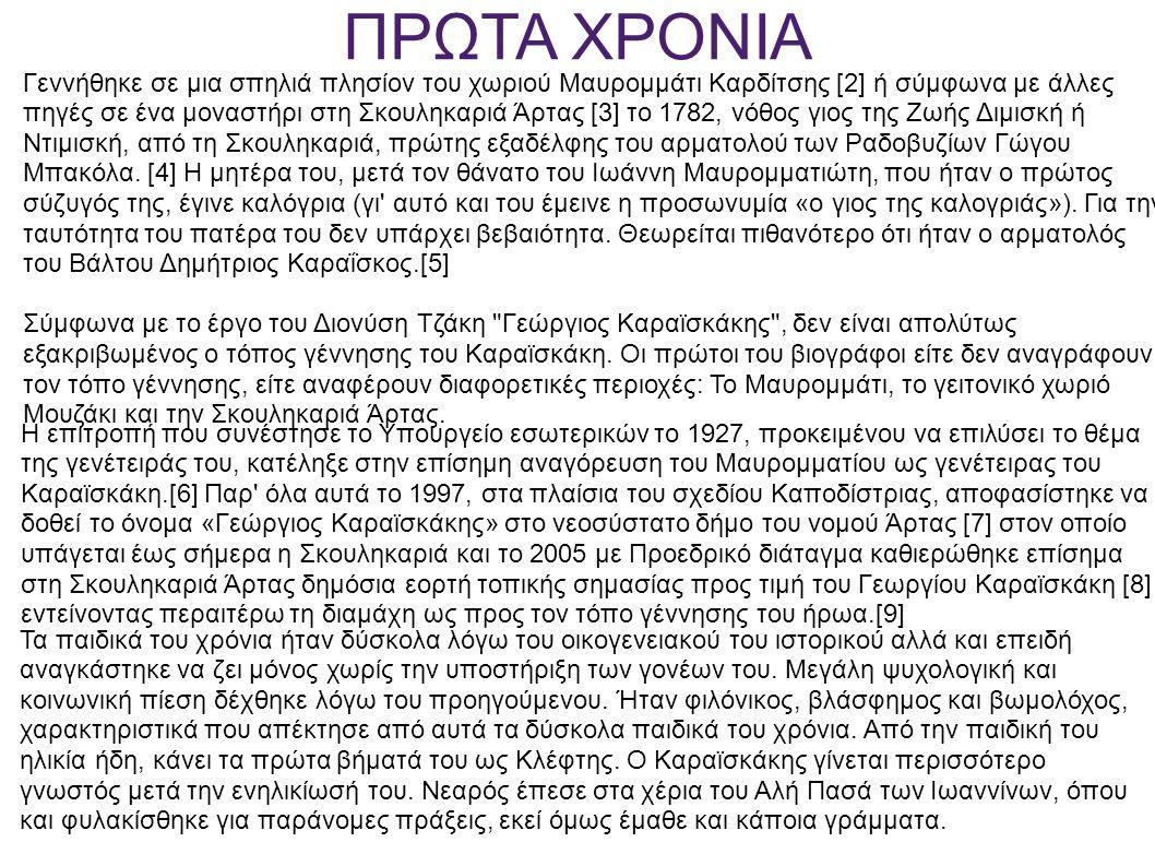 ΒΙΟΓΡΑΦΙΑ Το 1818 μυήθηκε στη Φιλική Εταιρεία και άρχισε να προετοιμάζει την Επανάσταση στην Πελοπόννησο.
