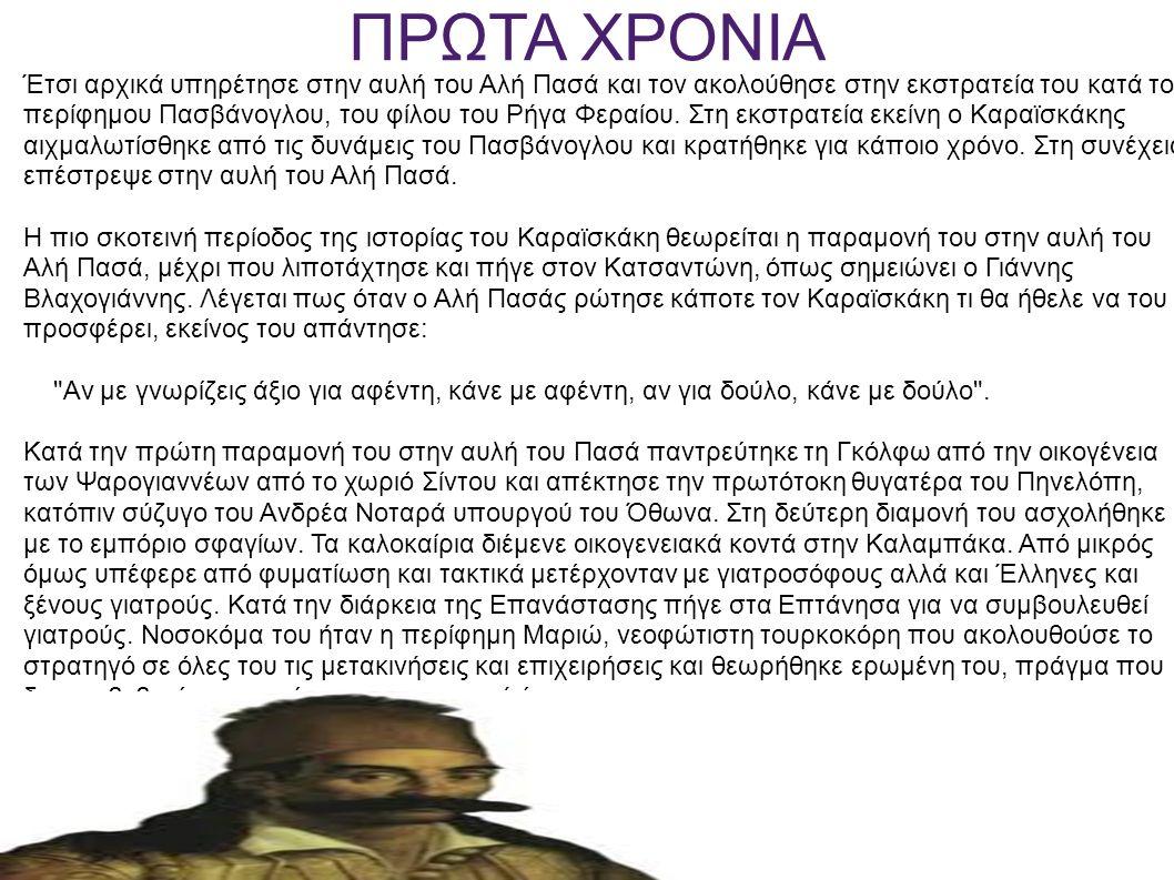 ΤΟ ΤΕΛΟΣ Όταν ο Αρχιστράτηγος Καραϊσκάκης επέστρεψε μετά την τετράμηνη νικηφόρα περιοδεία του, έχοντας χίλιους περίπου άνδρες, στην Ελευσίνα, μετέφερε το στρατόπεδό του στο Κερατσίνι στα υψώματα του οποίου έχτισε ταμπούρια (μικρές οχυρώσεις) όπου επανειλημμένα δέχθηκε επιθέσεις των Τούρκων, ιδιαίτερα στις 4 Μαρτίου 1827.