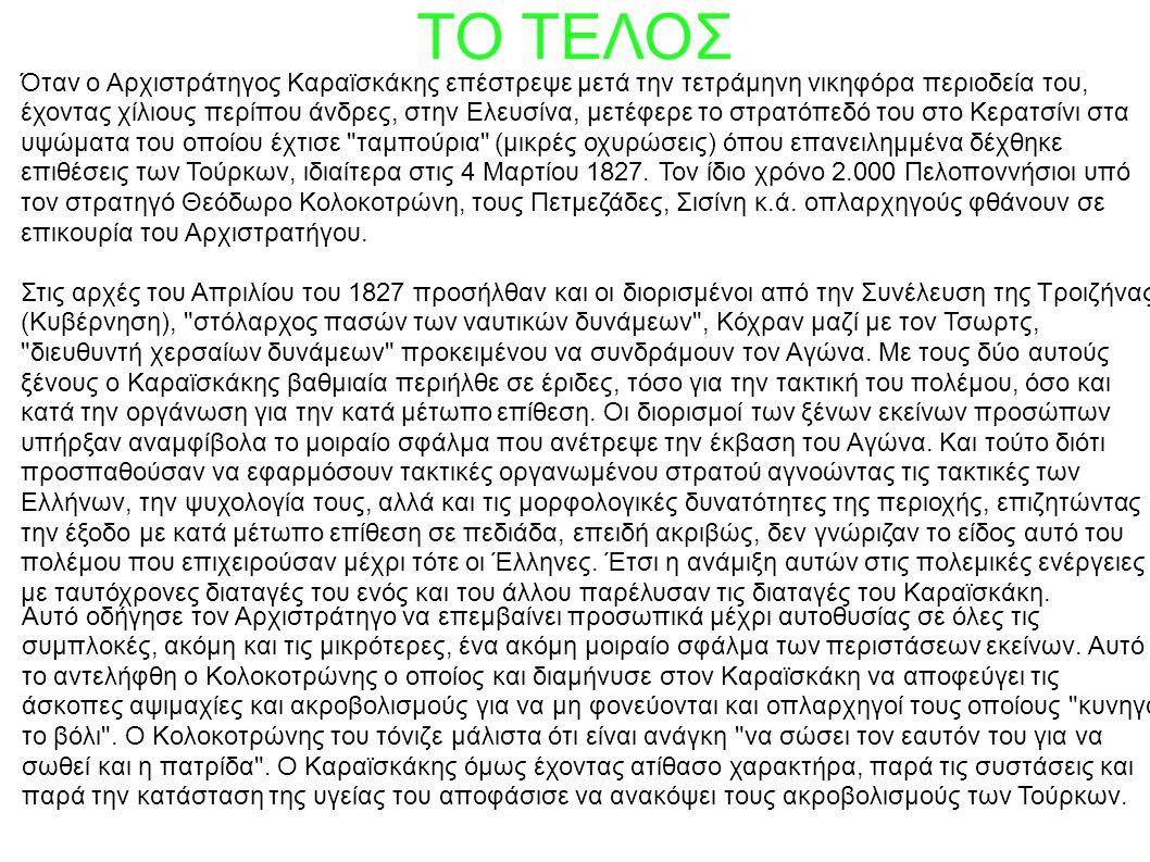ΒΙΟΓΡΑΦΙΑ ιμη πηγή για την Ελληνική Επανάσταση.