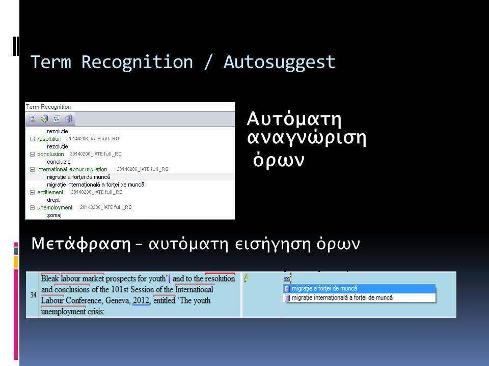 Term Recognition / Autosuggest Αυτόματη αναγνώριση όρων Μετάφραση – αυτόματη εισήγηση όρων