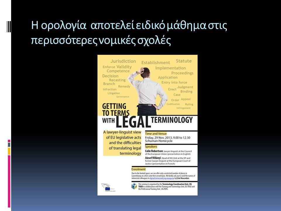 Η ορολογία αποτελεί ειδικό μάθημα στις περισσότερες νομικές σχολές
