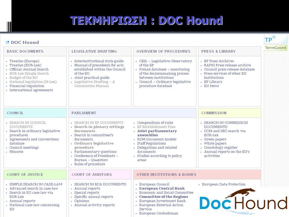ΤΕΚΜΗΡΙΩΣΗ : DOC Hound