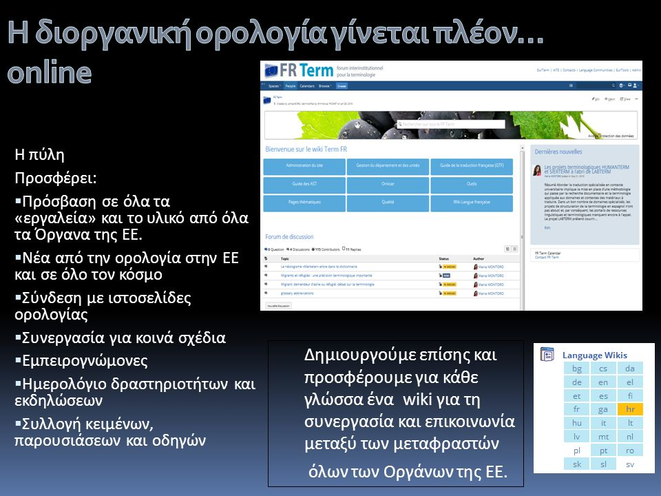 H πύλη Προσφέρει:  Πρόσβαση σε όλα τα «εργαλεία» και το υλικό από όλα τα Όργανα της ΕΕ.  Nέα από την ορολογία στην ΕΕ και σε όλο τον κόσμο  Σύνδεση