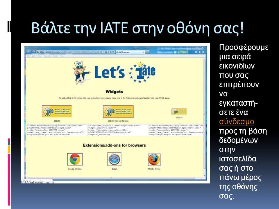 Bάλτε την ΙATΕ στην οθόνη σας! Προσφέρουμε μια σειρά εικονιδίων που σας επιτρέπουν να εγκαταστή- σετε ένα σύνδεσμο προς τη βάση δεδομένων στην ιστοσελ