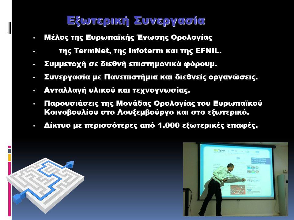 Μέλος της Ευρωπαϊκής Ένωσης Ορολογίας της TermNet, της Infoterm και της EFNIL.
