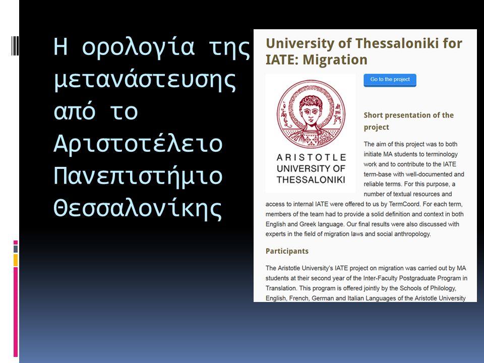 Η ορολογία της μετανάστευσης από το Αριστοτέλειο Πανεπιστήμιο Θεσσαλονίκης