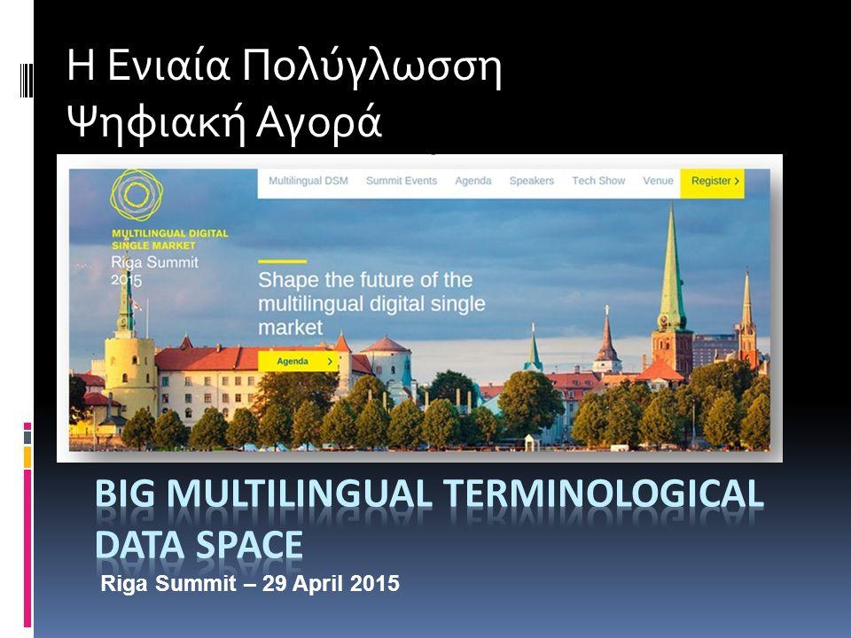 Riga Summit – 29 April 2015 Η Ενιαία Πολύγλωσση Ψηφιακή Αγορά
