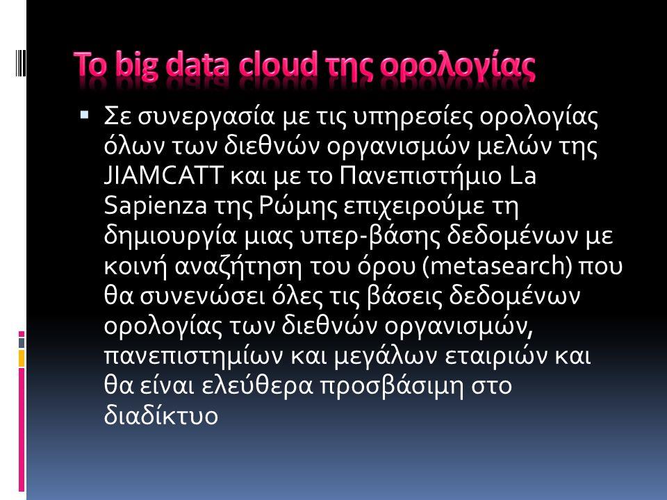  Σε συνεργασία με τις υπηρεσίες ορολογίας όλων των διεθνών οργανισμών μελών της JIAMCATT και με το Πανεπιστήμιο La Sapienza της Ρώμης επιχειρούμε τη δημιουργία μιας υπερ-βάσης δεδομένων με κοινή αναζήτηση του όρου (metasearch) που θα συνενώσει όλες τις βάσεις δεδομένων ορολογίας των διεθνών οργανισμών, πανεπιστημίων και μεγάλων εταιριών και θα είναι ελεύθερα προσβάσιμη στο διαδίκτυο