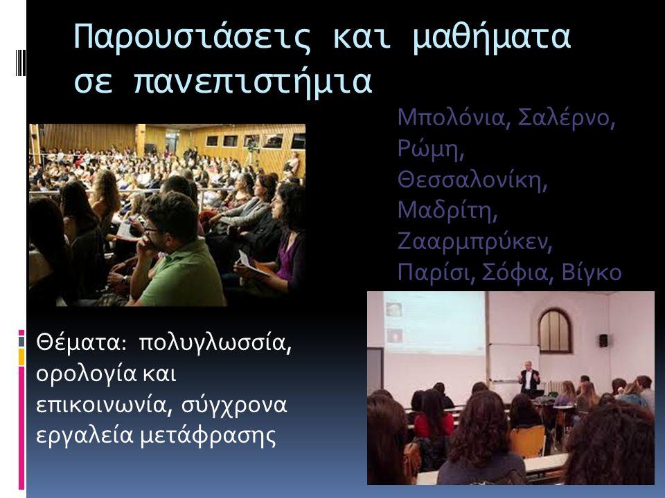 Παρουσιάσεις και μαθήματα σε πανεπιστήμια Μπολόνια, Σαλέρνο, Ρώμη, Θεσσαλονίκη, Μαδρίτη, Ζααρμπρύκεν, Παρίσι, Σόφια, Βίγκο Θέματα: πολυγλωσσία, ορολογία και επικοινωνία, σύγχρονα εργαλεία μετάφρασης