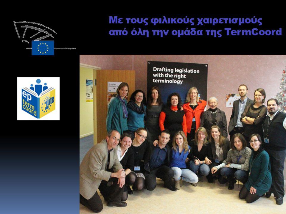 Με τους φιλικούς χαιρετισμούς από όλη την ομάδα της TermCoord