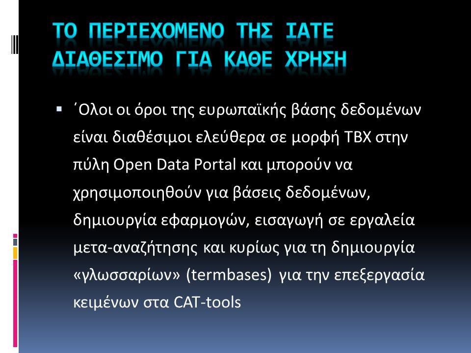  ΄Ολοι οι όροι της ευρωπαϊκής βάσης δεδομένων είναι διαθέσιμοι ελεύθερα σε μορφή ΤΒΧ στην πύλη Open Data Portal και μπορούν να χρησιμοποιηθούν για βάσεις δεδομένων, δημιουργία εφαρμογών, εισαγωγή σε εργαλεία μετα-αναζήτησης και κυρίως για τη δημιουργία «γλωσσαρίων» (termbases) για την επεξεργασία κειμένων στα CAT-tools