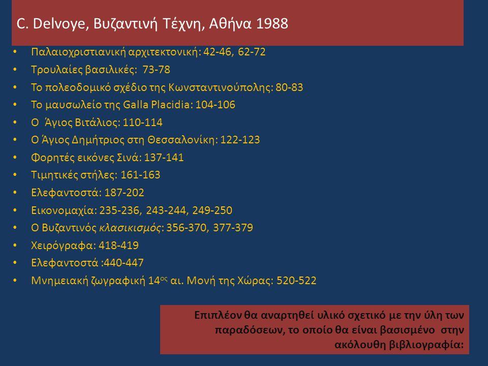 C. Delvoye, Βυζαντινή Τέχνη, Αθήνα 1988 Παλαιοχριστιανική αρχιτεκτονική: 42-46, 62-72 Τρουλαίες βασιλικές: 73-78 Το πολεοδομικό σχέδιο της Κωνσταντινο