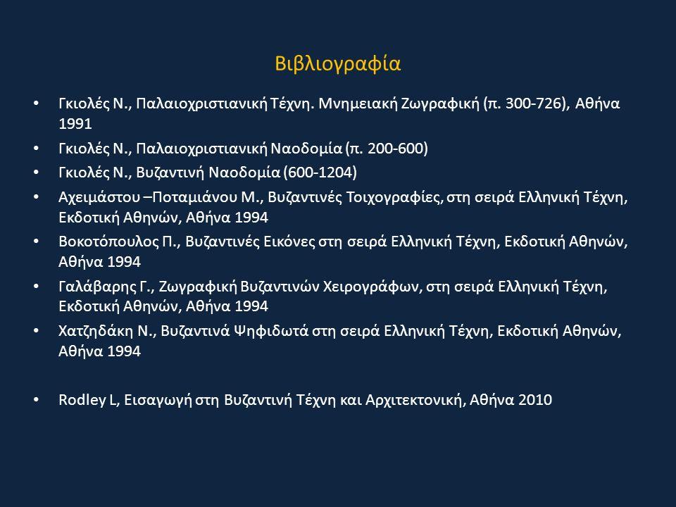 Βιβλιογραφία Γκιολές Ν., Παλαιοχριστιανική Τέχνη. Μνημειακή Ζωγραφική (π. 300-726), Αθήνα 1991 Γκιολές Ν., Παλαιοχριστιανική Ναοδομία (π. 200-600) Γκι