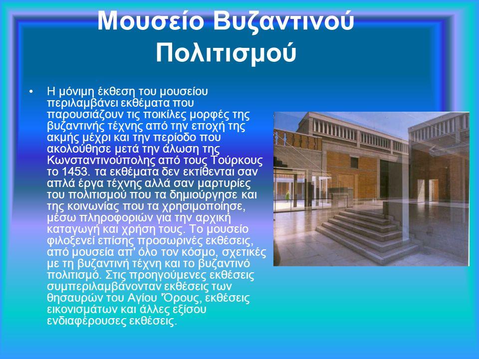 Μουσείο Βυζαντινού Πολιτισμού Η μόνιμη έκθεση του μουσείου περιλαμβάνει εκθέματα που παρουσιάζουν τις ποικίλες μορφές της βυζαντινής τέχνης από την επ