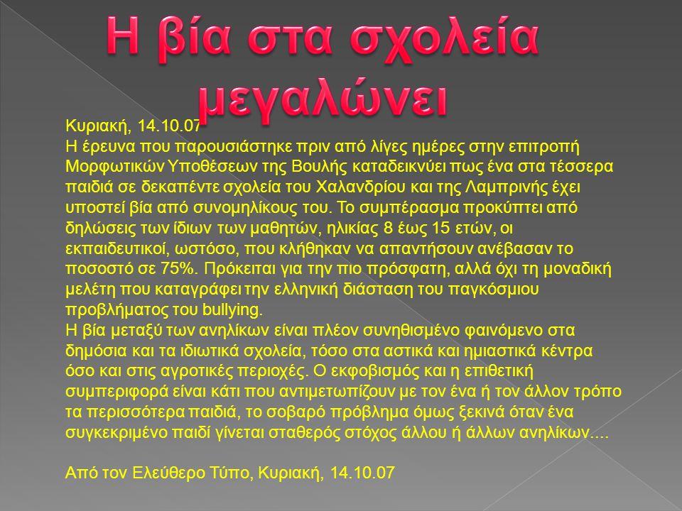 Κυριακή, 14.10.07 Η έρευνα που παρουσιάστηκε πριν από λίγες ημέρες στην επιτροπή Μορφωτικών Υποθέσεων της Βουλής καταδεικνύει πως ένα στα τέσσερα παιδ