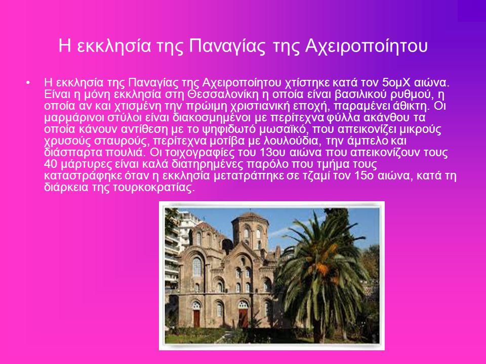 Η εκκλησία της Παναγίας της Αχειροποίητου Η εκκλησία της Παναγίας της Αχειροποίητου χτίστηκε κατά τον 5ομΧ αιώνα. Είναι η μόνη εκκλησία στη Θεσσαλονίκ