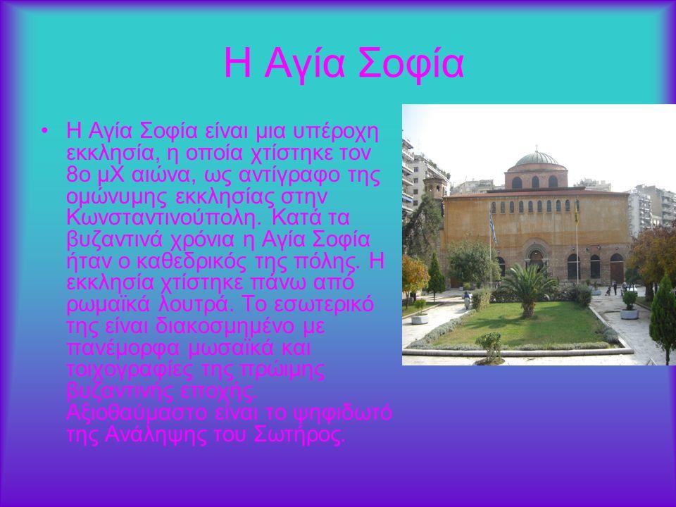 Η Αγία Σοφία Η Αγία Σοφία είναι μια υπέροχη εκκλησία, η οποία χτίστηκε τον 8ο μΧ αιώνα, ως αντίγραφο της ομώνυμης εκκλησίας στην Κωνσταντινούπολη. Κατ