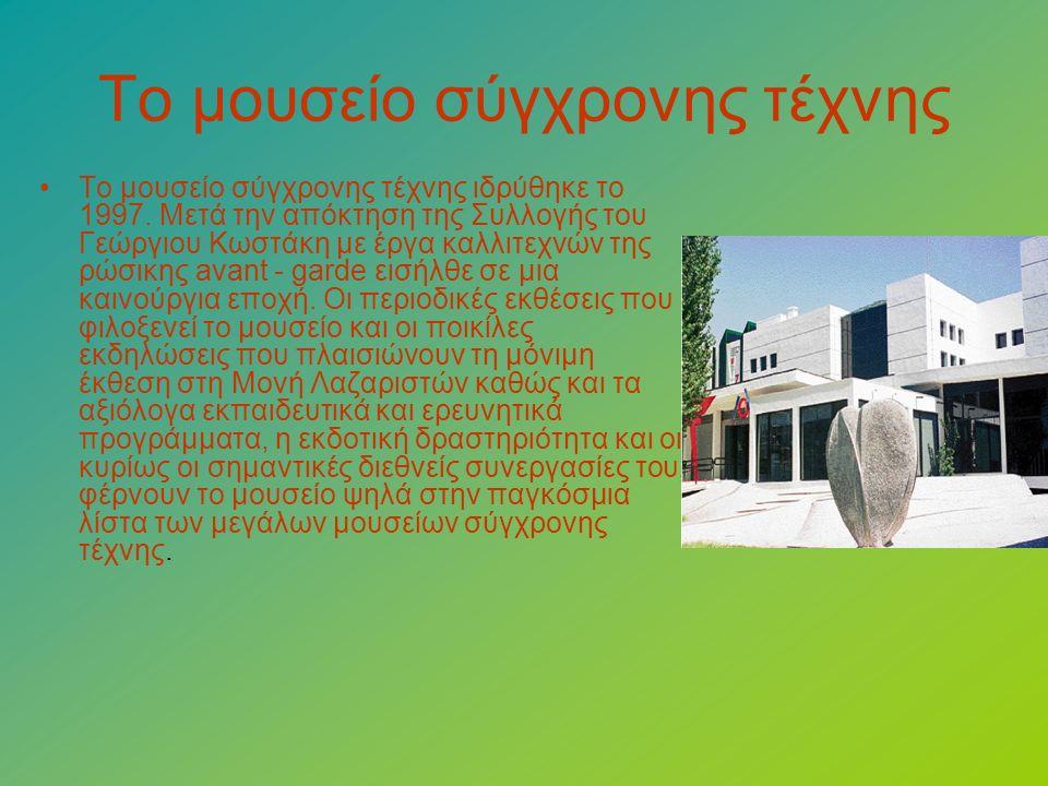Το μουσείο σύγχρονης τέχνης Το μουσείο σύγχρονης τέχνης ιδρύθηκε το 1997. Μετά την απόκτηση της Συλλογής του Γεώργιου Κωστάκη με έργα καλλιτεχνών της
