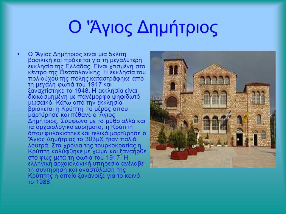 Ο 'Άγιος Δημήτριος Ο 'Άγιος Δημήτριος είναι μια 5κλιτη βασιλική και πρόκειται για τη μεγαλύτερη εκκλησία της Ελλάδας. Είναι χτισμένη στο κέντρο της Θε