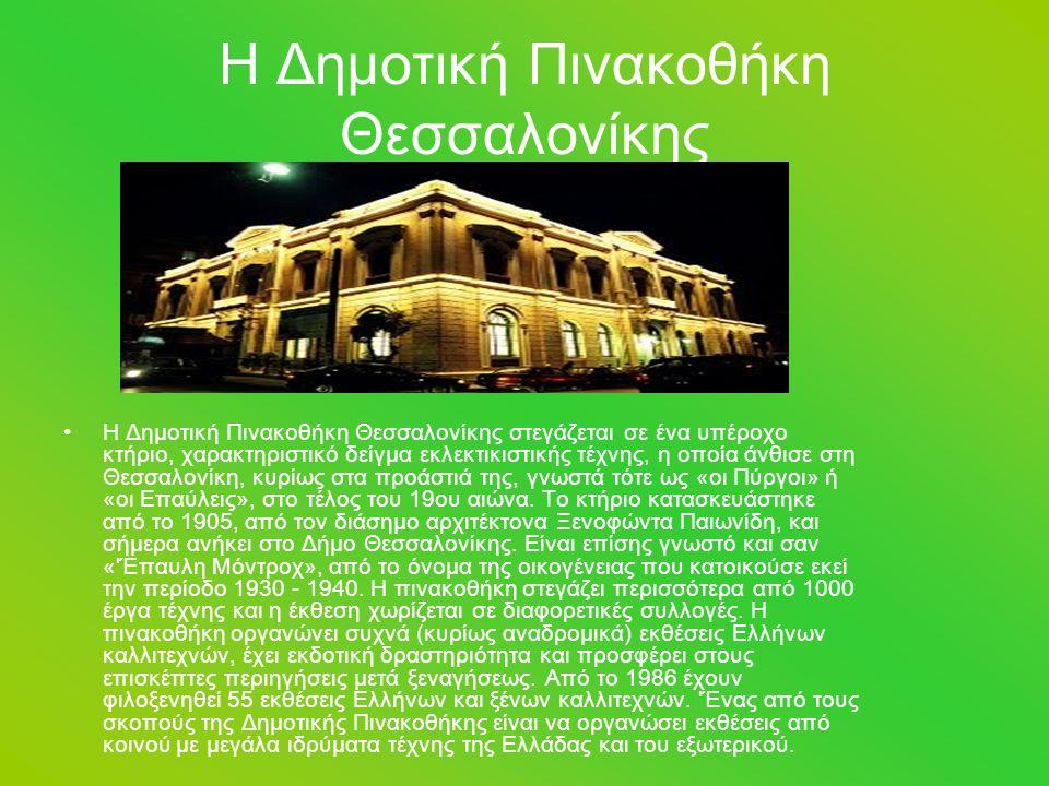 Η Δημοτική Πινακοθήκη Θεσσαλονίκης Η Δημοτική Πινακοθήκη Θεσσαλονίκης στεγάζεται σε ένα υπέροχο κτήριο, χαρακτηριστικό δείγμα εκλεκτικιστικής τέχνης,