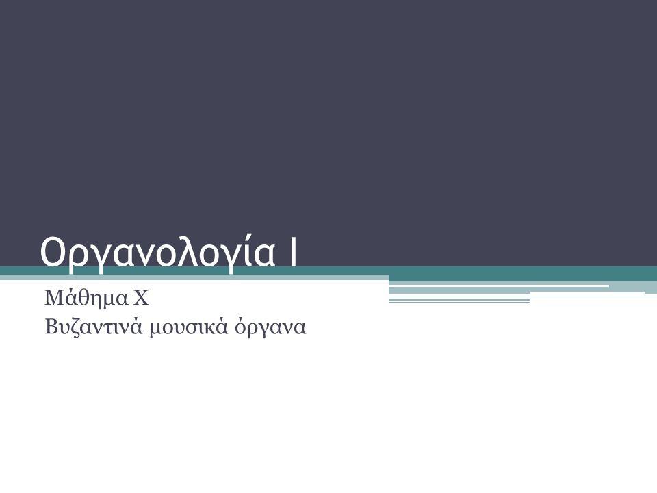 Οργανολογία Ι Μάθημα Χ Βυζαντινά μουσικά όργανα