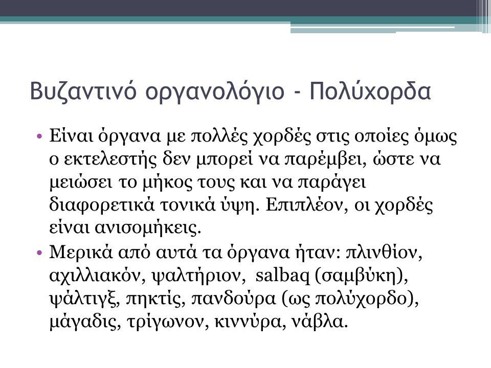 Βυζαντινό οργανολόγιο - Πολύχορδα Είναι όργανα με πολλές χορδές στις οποίες όμως ο εκτελεστής δεν μπορεί να παρέμβει, ώστε να μειώσει το μήκος τους κα