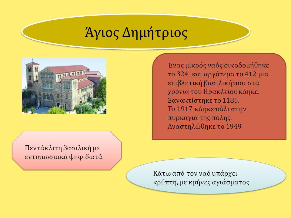 Άγιος Δημήτριος Ένας μικρός ναός οικοδομήθηκε το 324 και αργότερα το 412 μια επιβλητική βασιλική που στα χρόνια του Ηρακλείου κάηκε.