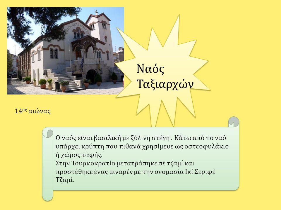 Ναός Ταξιαρχών 14 ος αιώνας Ο ναός είναι βασιλική με ξύλινη στέγη.