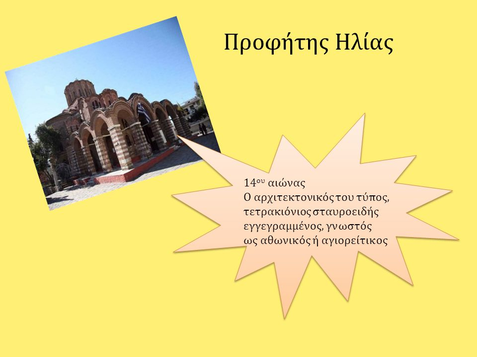 14 ου αιώνας Ο αρχιτεκτονικός του τύπος, τετρακιόνιος σταυροειδής εγγεγραμμένος, γνωστός ως αθωνικός ή αγιορείτικος Προφήτης Ηλίας