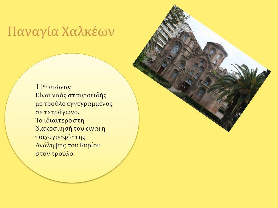 Παναγία Χαλκέων 11 ος αιώνας Είναι ναός σταυροειδής με τρούλο εγγεγραμμένος σε τετράγωνο.