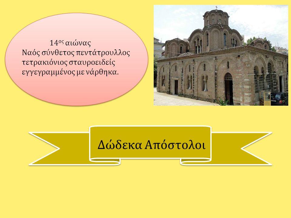 Ναός σύνθετος πεντάτρουλλος τετρακιόνιος σταυροειδείς εγγεγραμμένος με νάρθηκα. Δώδεκα Απόστολοι