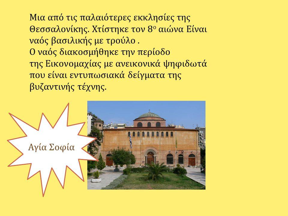 Μια από τις παλαιότερες εκκλησίες της Θεσσαλονίκης.
