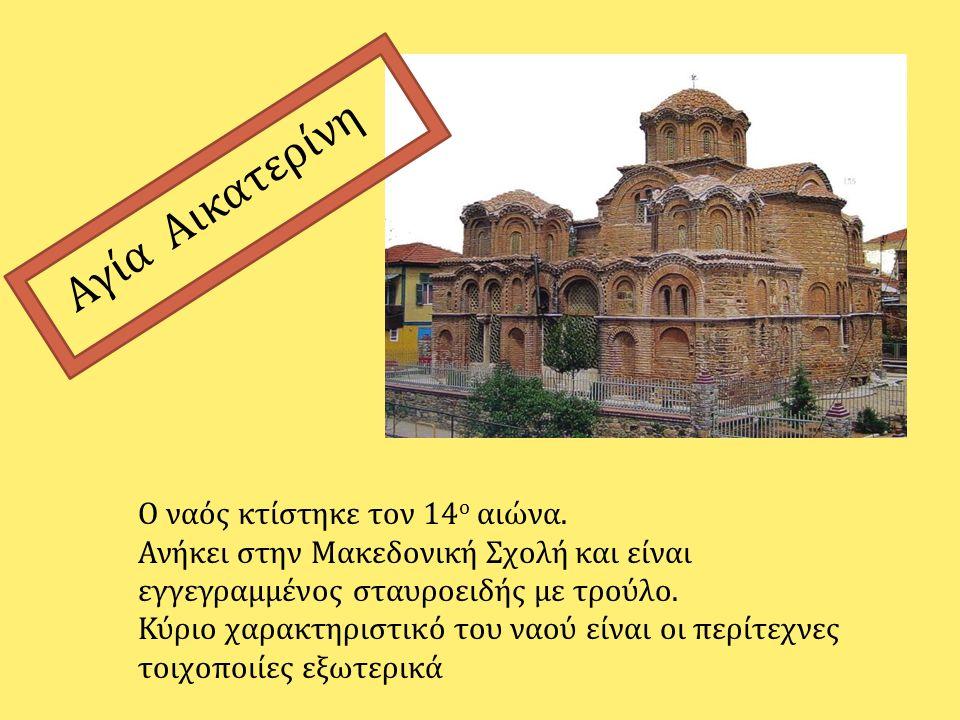 Αγία Αικατερίνη Ο ναός κτίστηκε τον 14 ο αιώνα.