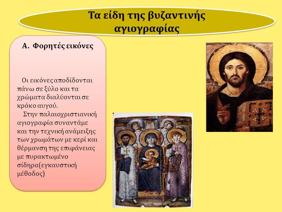 Τα είδη της βυζαντινής αγιογραφίας Α.