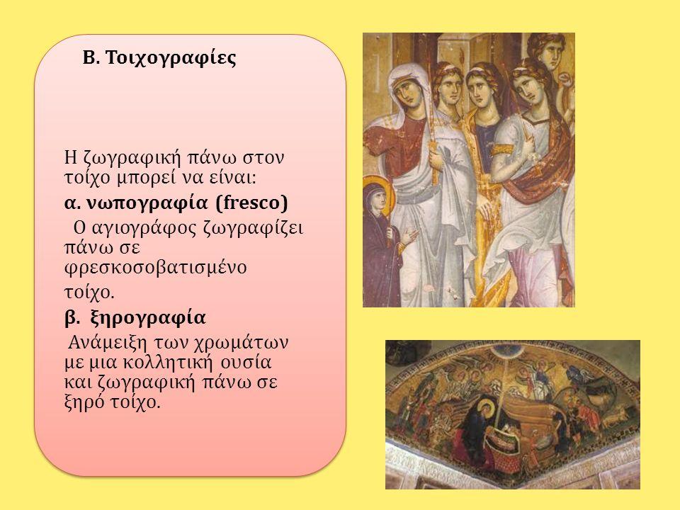 Β. Τοιχογραφίες Η ζωγραφική πάνω στον τοίχο μπορεί να είναι: α.