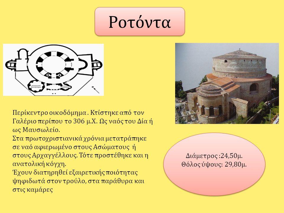 Ροτόντα Περίκεντρο οικοδόμημα. Κτίστηκε από τον Γαλέριο περίπου το 306 μ.Χ.