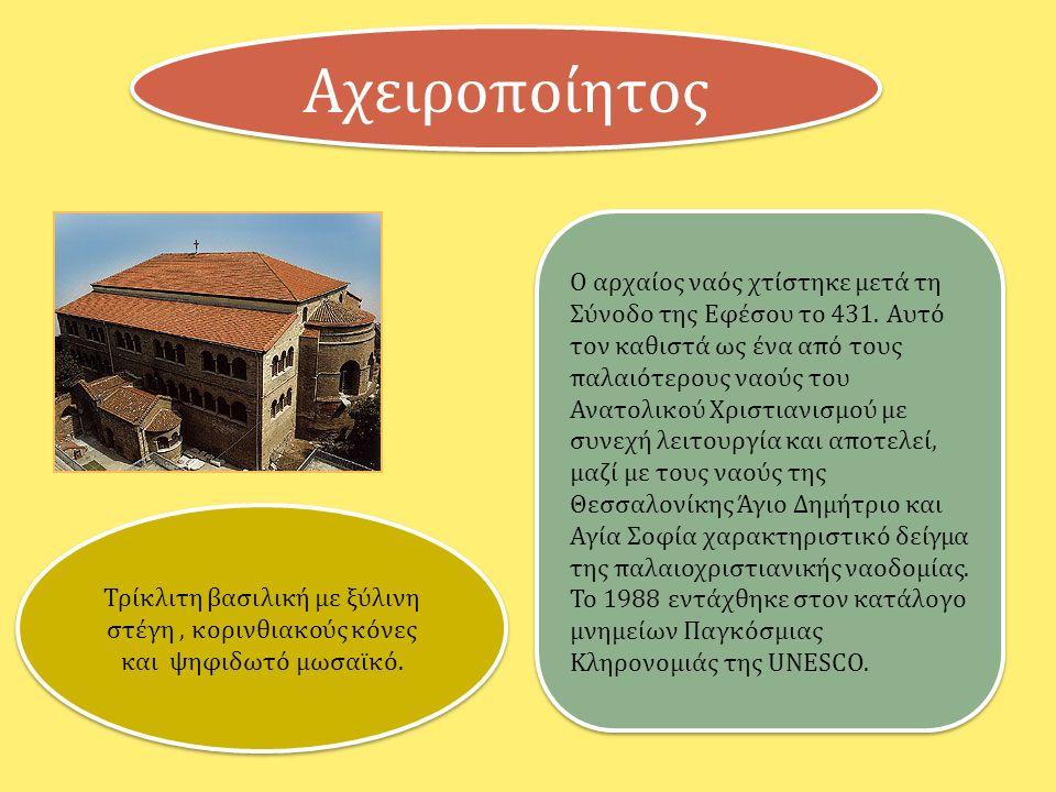 Αχειροποίητος Ο αρχαίος ναός χτίστηκε μετά τη Σύνοδο της Εφέσου το 431.
