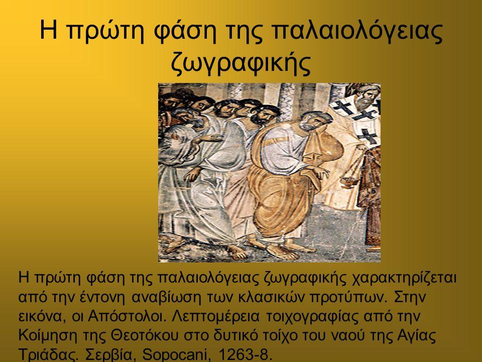 Η πρώτη φάση της παλαιολόγειας ζωγραφικής Η πρώτη φάση της παλαιολόγειας ζωγραφικής χαρακτηρίζεται από την έντονη αναβίωση των κλασικών προτύπων.
