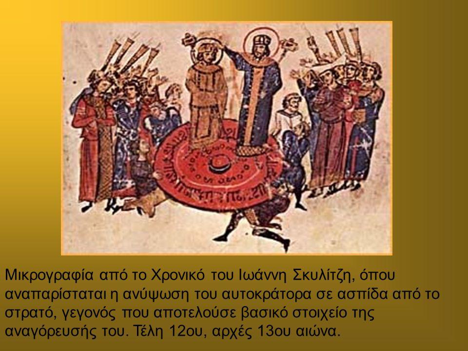 Μικρογραφία από το Χρονικό του Ιωάννη Σκυλίτζη, όπου αναπαρίσταται η ανύψωση του αυτοκράτορα σε ασπίδα από το στρατό, γεγονός που αποτελούσε βασικό στοιχείο της αναγόρευσής του.