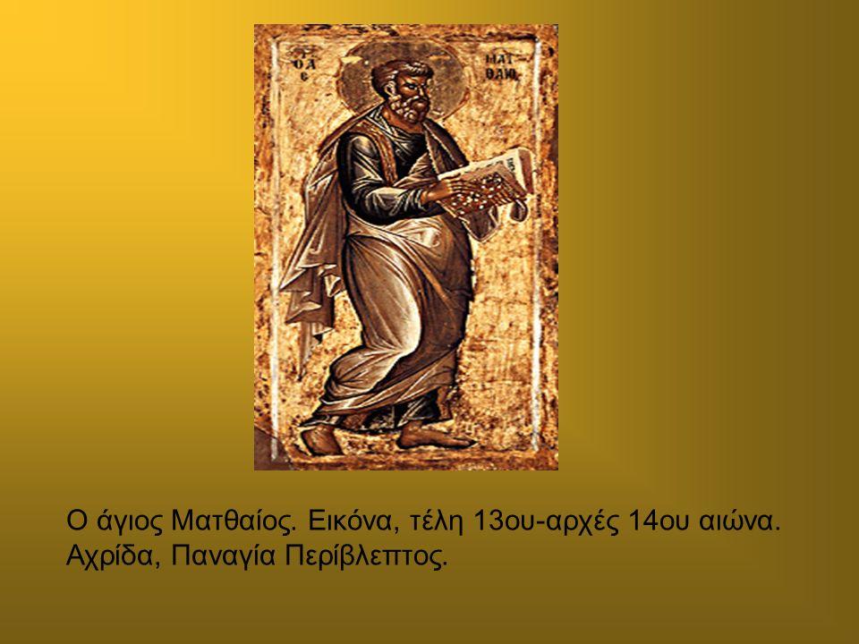 Ο άγιος Ματθαίος. Εικόνα, τέλη 13ου-αρχές 14ου αιώνα. Αχρίδα, Παναγία Περίβλεπτος.